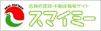 広島の賃貸・不動産情報サイト スマイミー