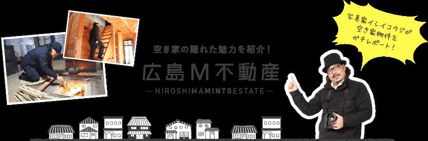空き家の隠れた魅力の紹介! 広島M不動産
