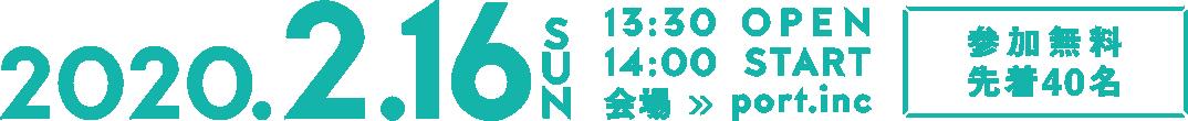 2020.2.16sun 13:30 open