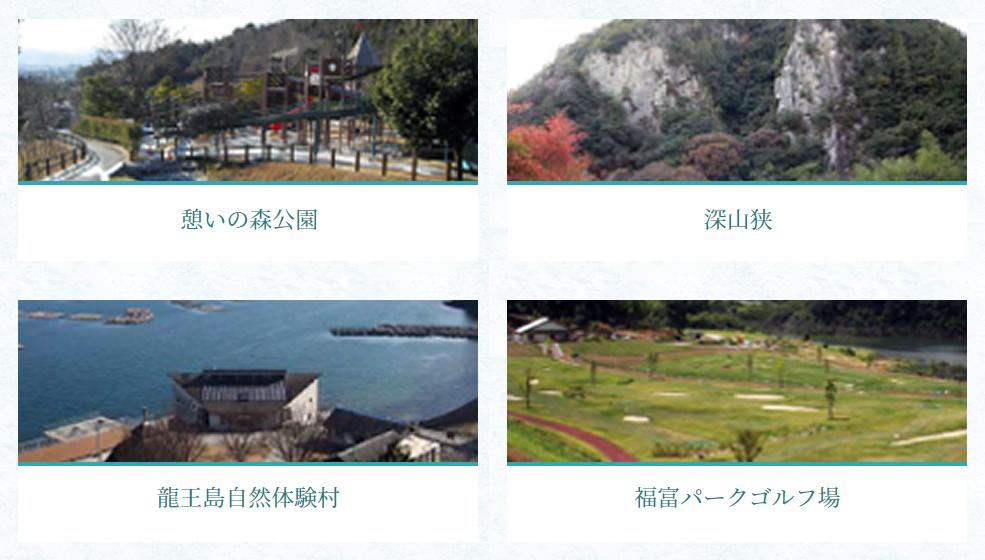 憩いの森公園、深山狭、龍王島自然体験村、福富パークゴルフ場