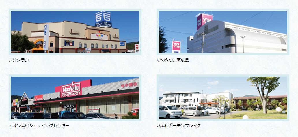 フジグラン、ゆめタウン東広島、イオン高屋ショッピングセンター、八本松ガーデンプレイス