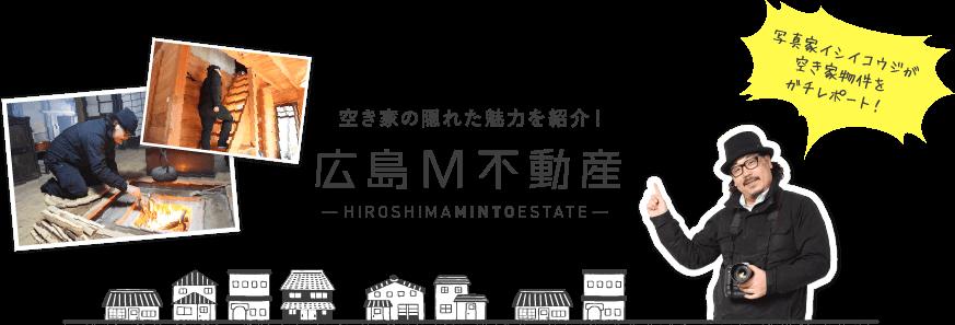 広島M不動産