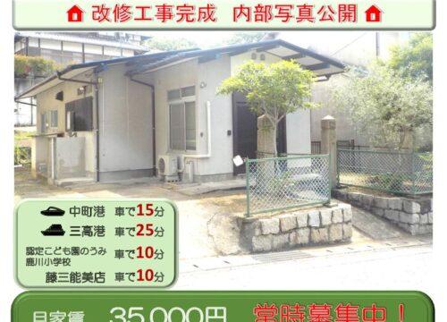 R1空き家モデル事業(随時募集)~7.31