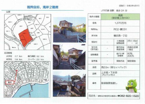坂町5-PDF