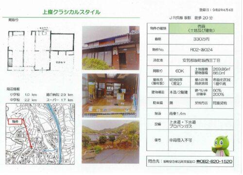 坂町3-PDF